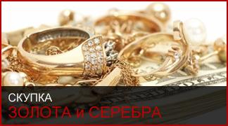 Скупка золота и серебра в Давлеканово купить, цена  1600.00 руб ... c4b625c2184